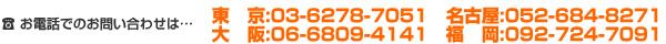 お電話でのお問い合わせは…東京:03-6278-7051 大阪:06-6809-4141 名古屋:052-265-7346